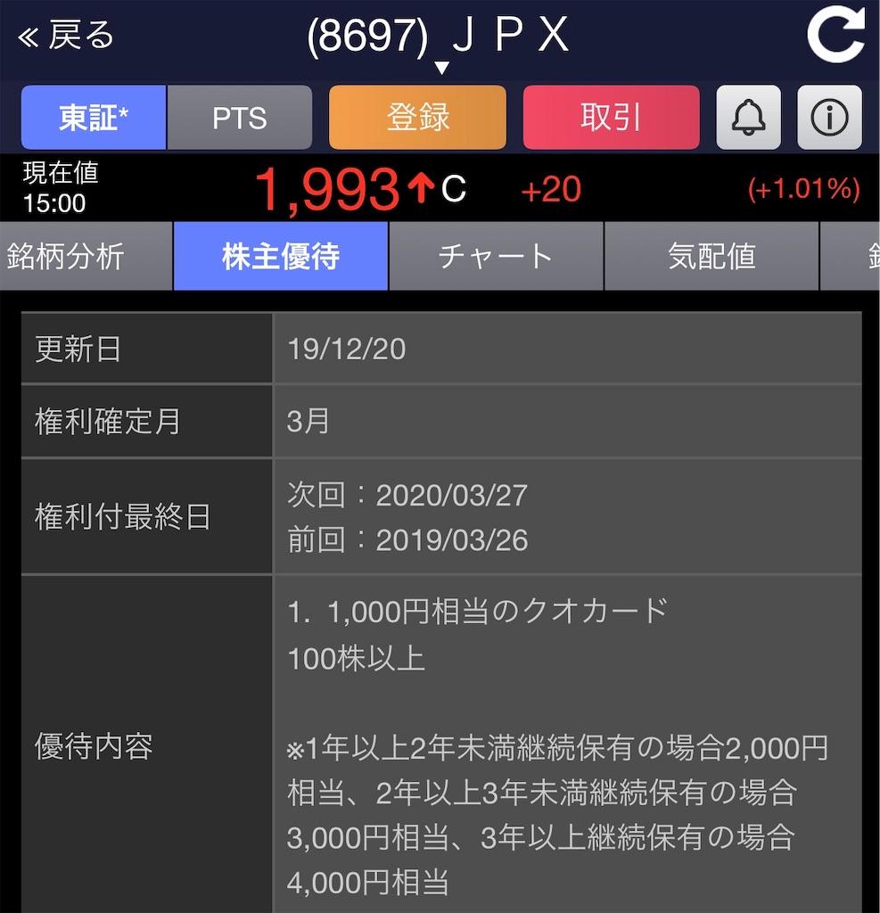 f:id:yamatakepro:20200112113551j:image