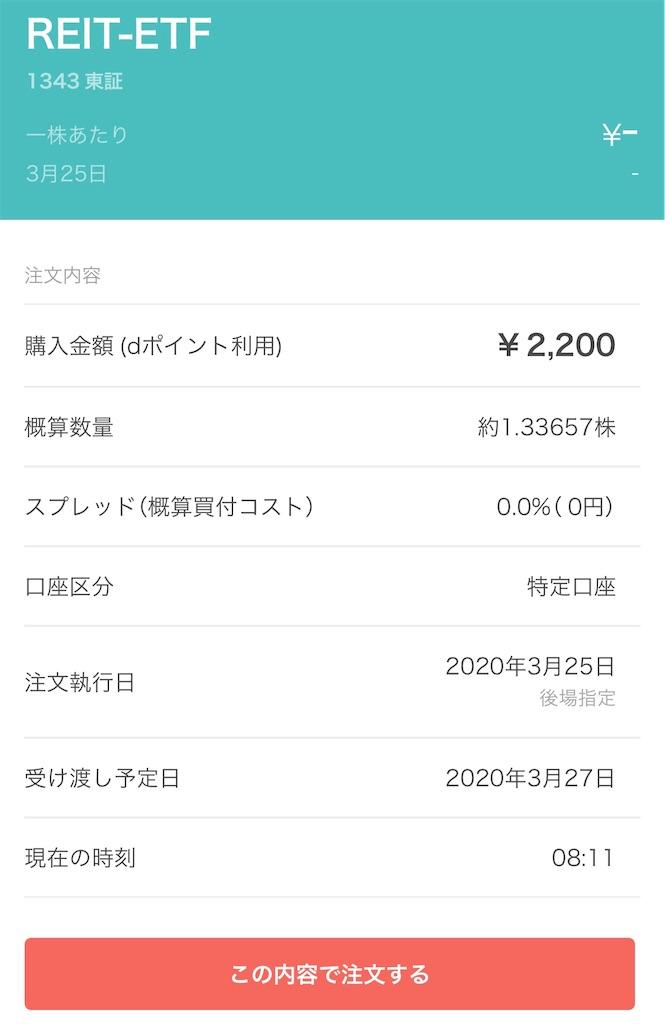 f:id:yamatakepro:20200325082437j:image