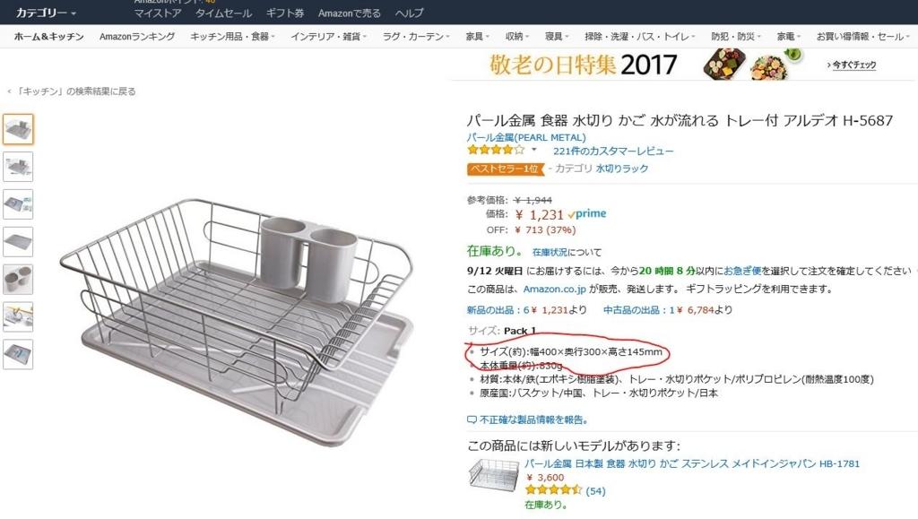f:id:yamatatsu-kun:20170911140314j:plain