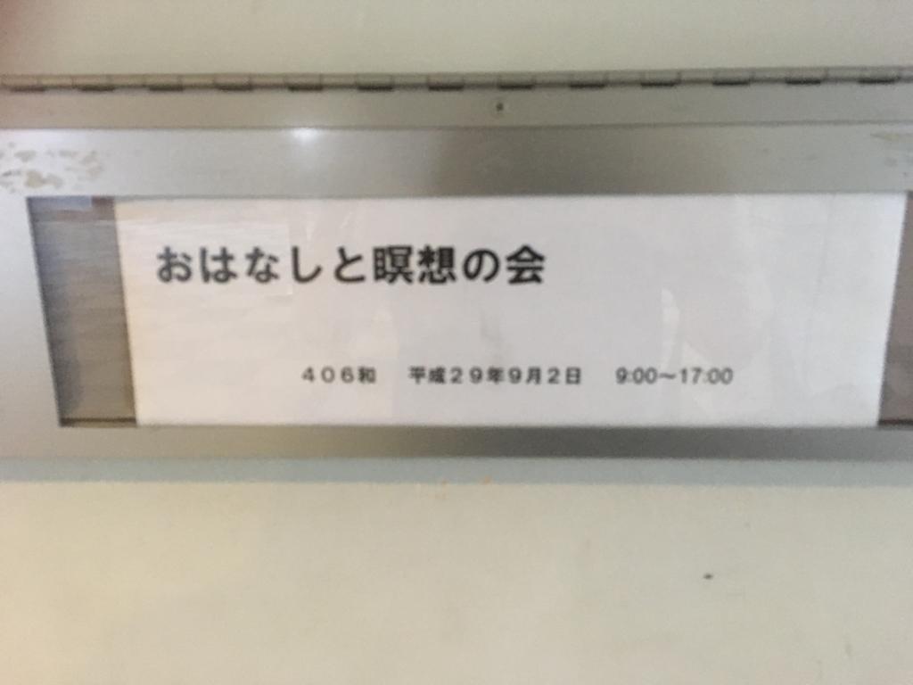 f:id:yamatatsu-kun:20170911144758j:plain