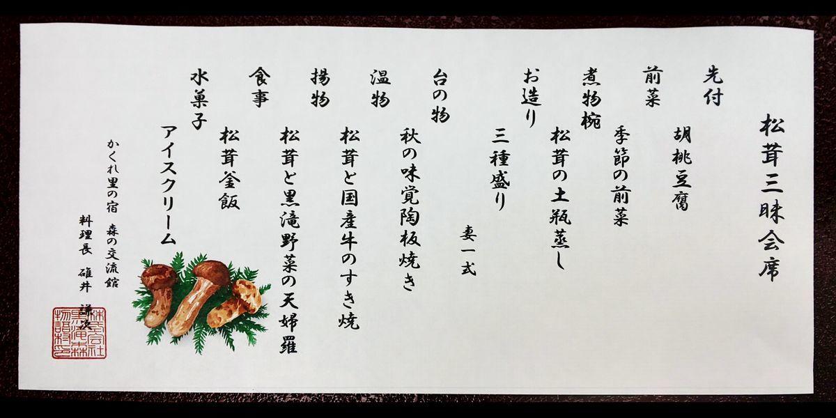 f:id:yamatkohriyaman:20210926223405j:plain