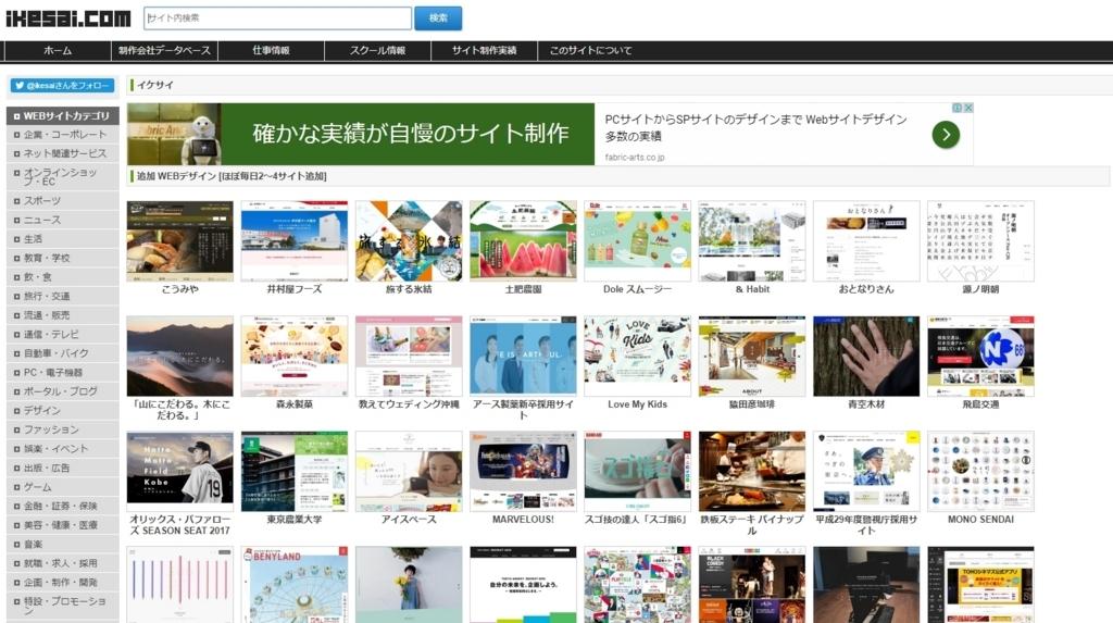 f:id:yamato-ashimoto:20170608145124j:plain
