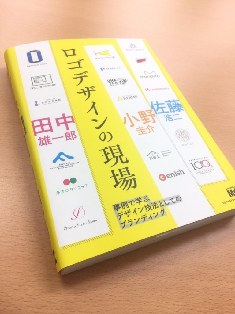 f:id:yamato-ashimoto:20170616210723j:plain