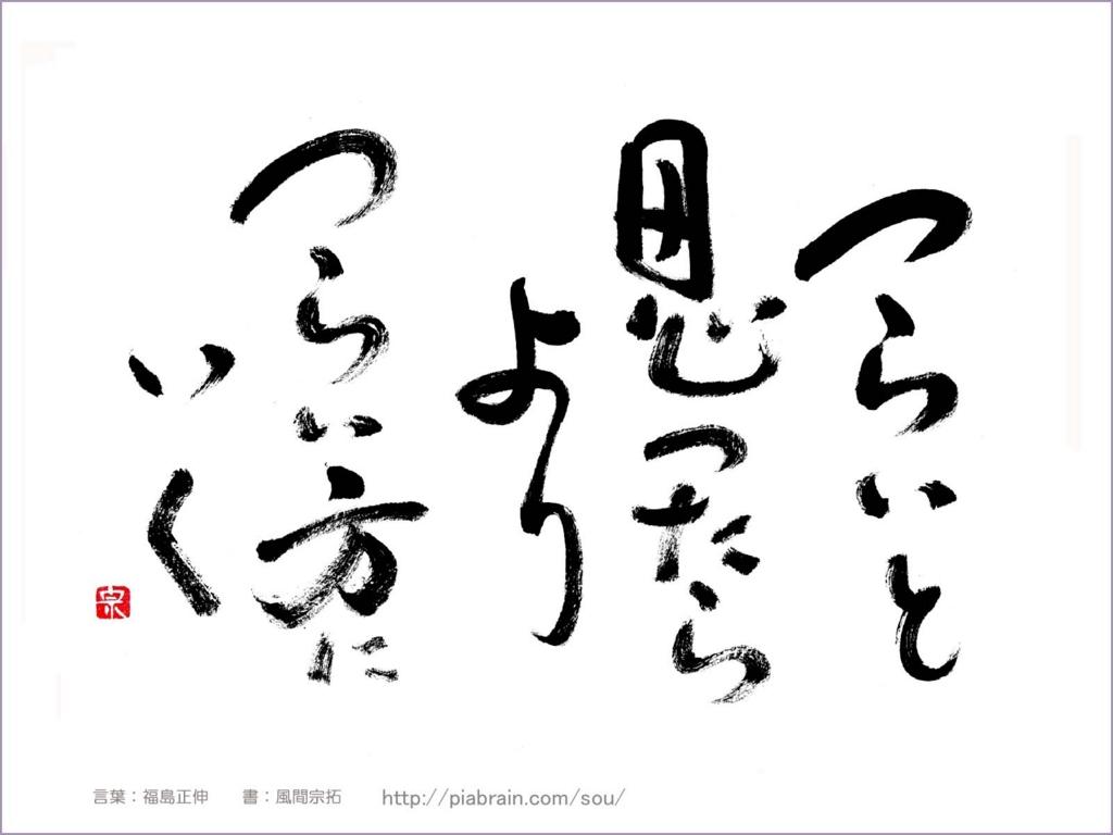 f:id:yamato-mitsumoto:20160818111619j:plain
