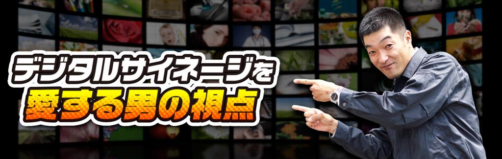 f:id:yamato-mitsumoto:20160826091838j:plain