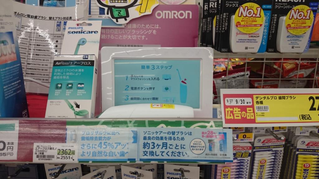 f:id:yamato-mitsumoto:20160927123550j:plain