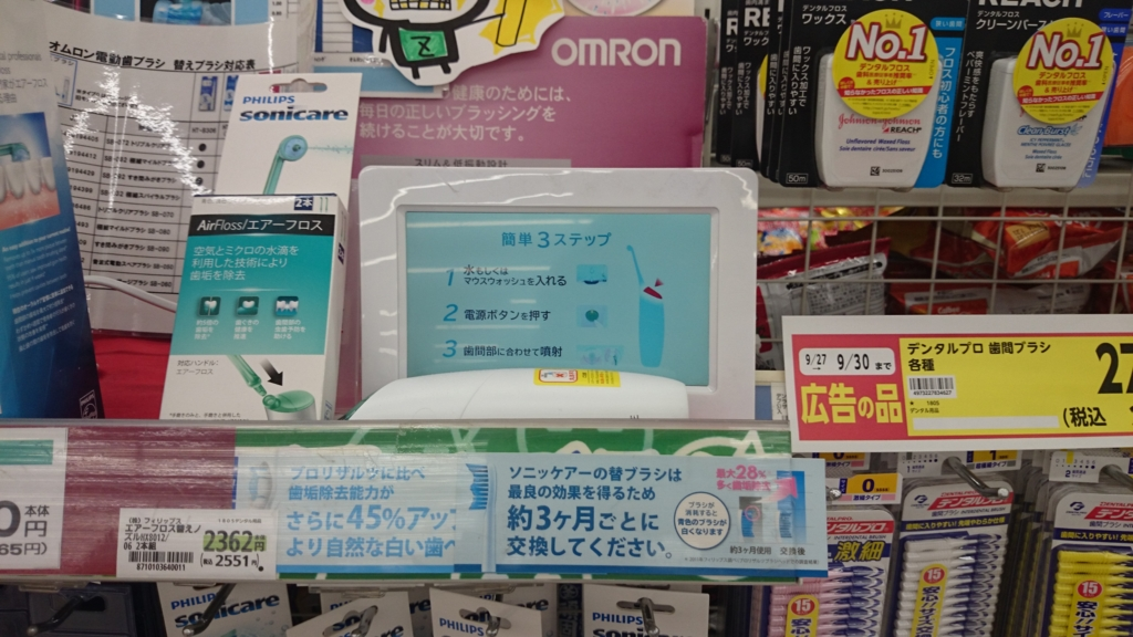 f:id:yamato-mitsumoto:20160930090622j:plain