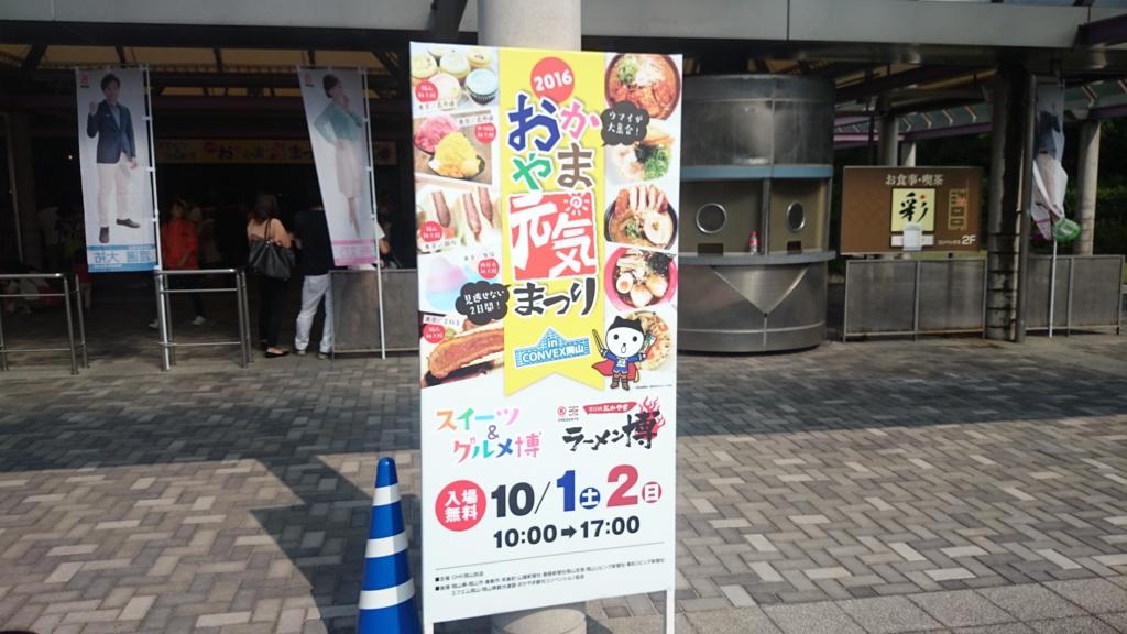 f:id:yamato-mitsumoto:20161003013608j:plain