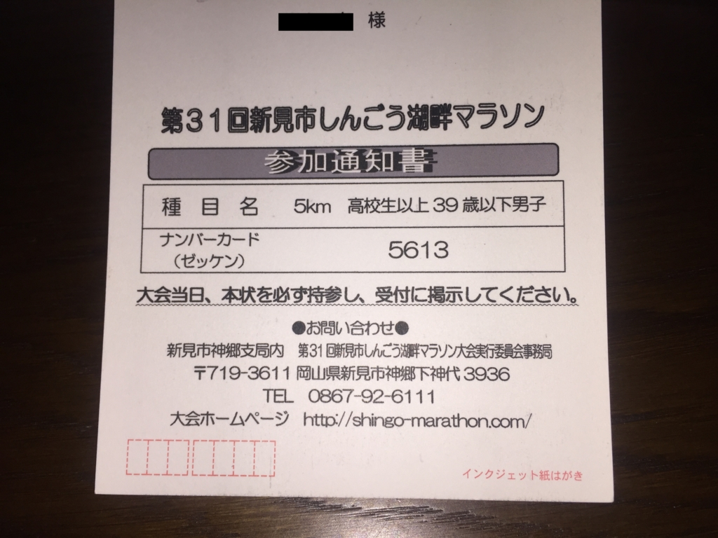 f:id:yamato-mitsumoto:20161026154554j:plain