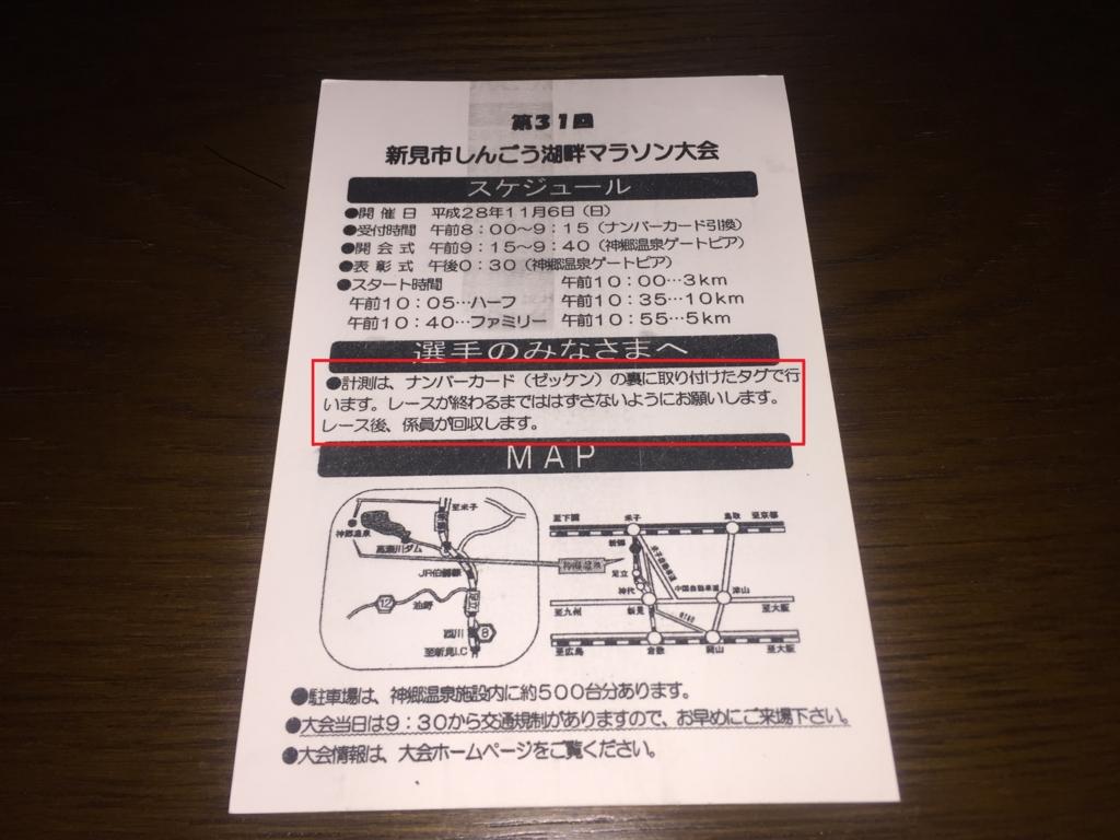 f:id:yamato-mitsumoto:20161026155742j:plain