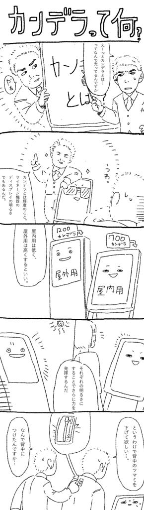f:id:yamato-mitsumoto:20170124195620p:plain