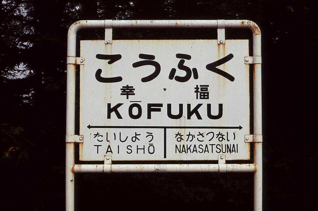 f:id:yamato-mitsumoto:20170215191048j:plain