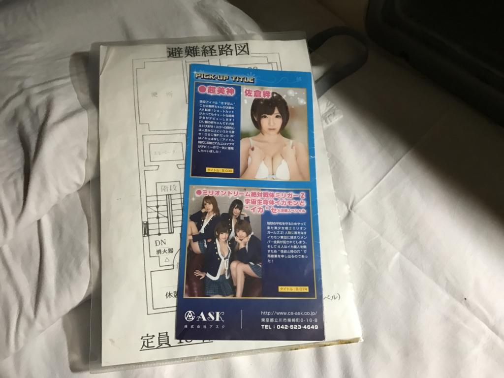 f:id:yamato-mitsumoto:20170228231130j:plain