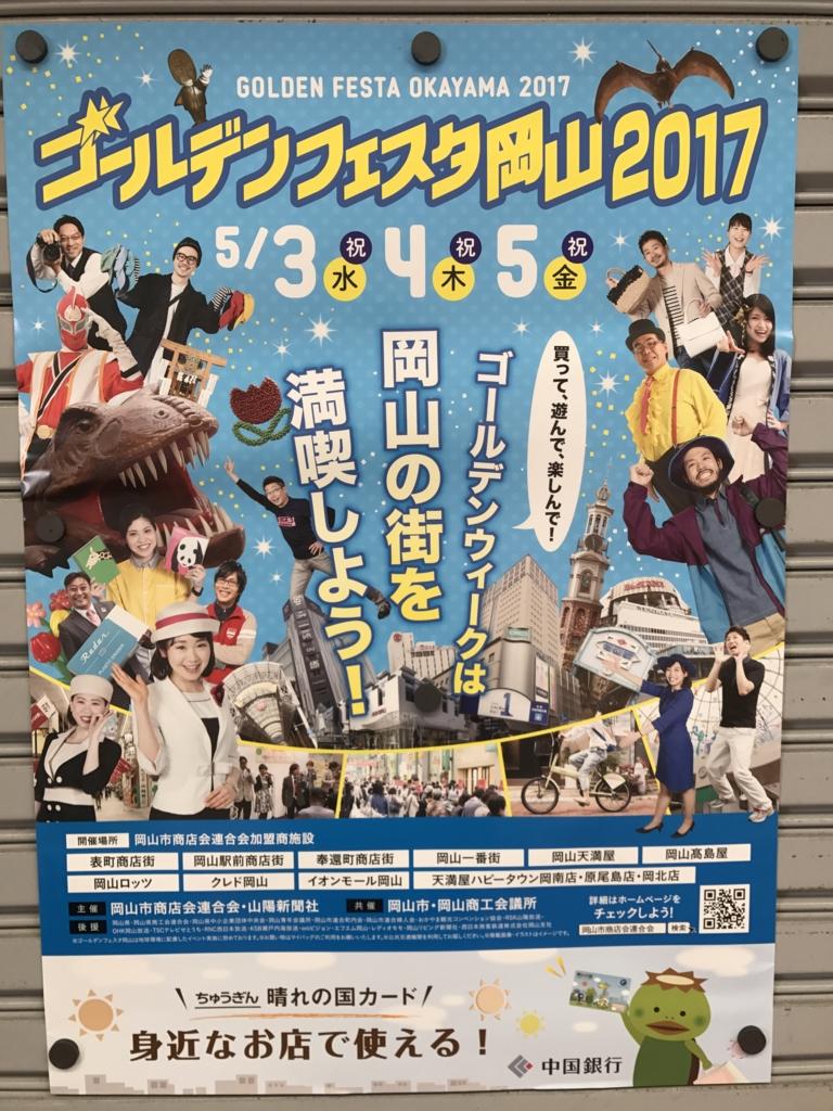 f:id:yamato-mitsumoto:20170423235409j:plain