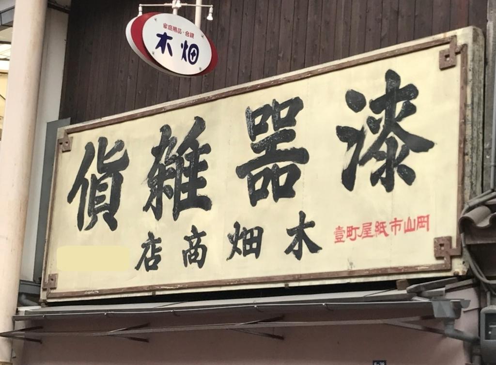 f:id:yamato-mitsumoto:20170427203135j:plain