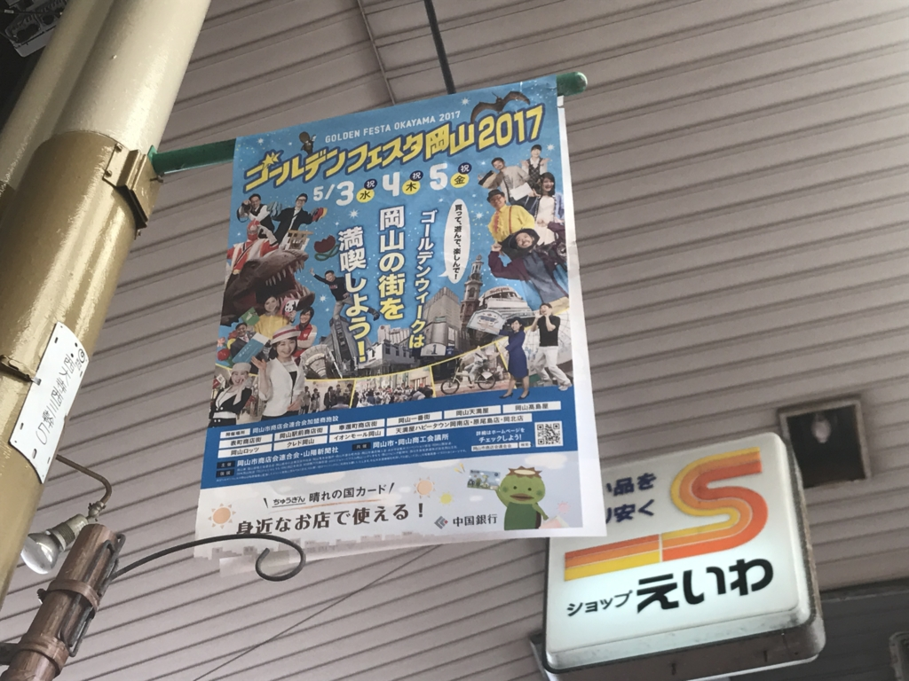 f:id:yamato-mitsumoto:20170503231307j:plain