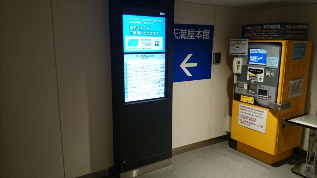 f:id:yamato-mitsumoto:20170704193910j:plain