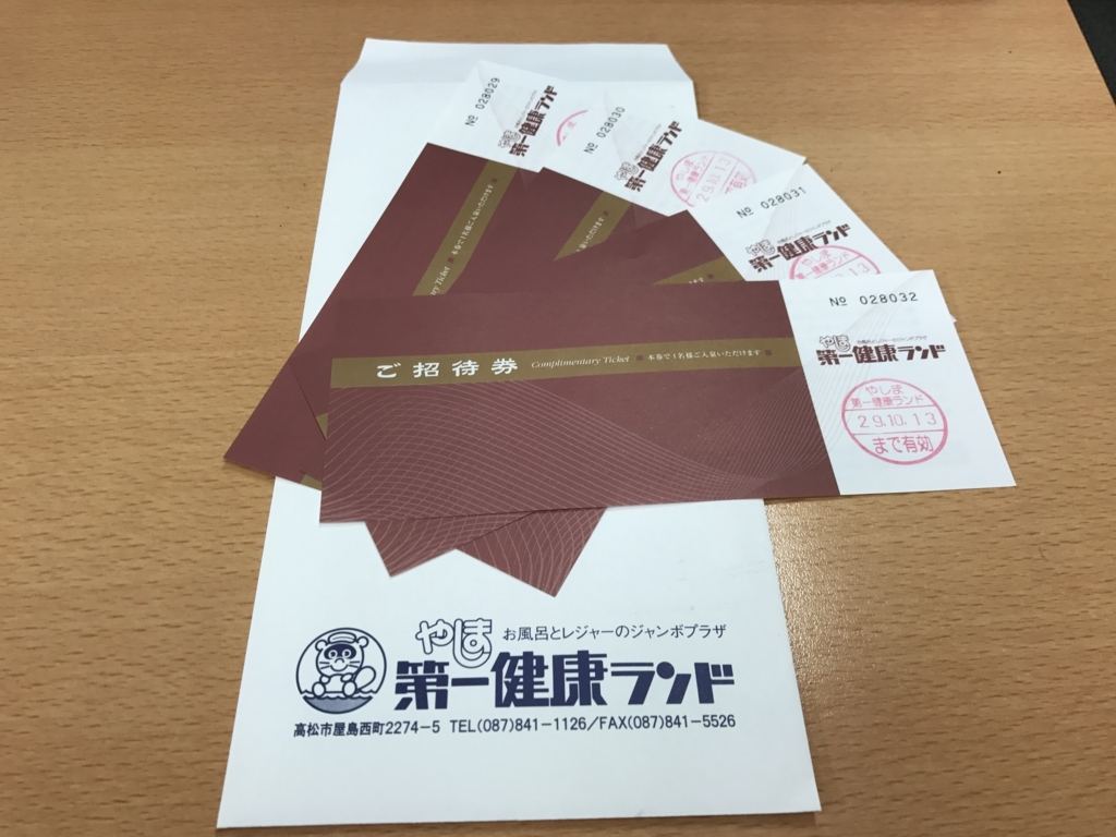 f:id:yamato-mitsumoto:20170719201027j:plain