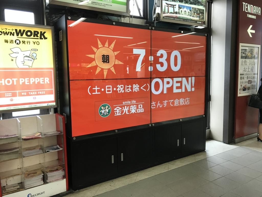 f:id:yamato-mitsumoto:20170723224456j:plain