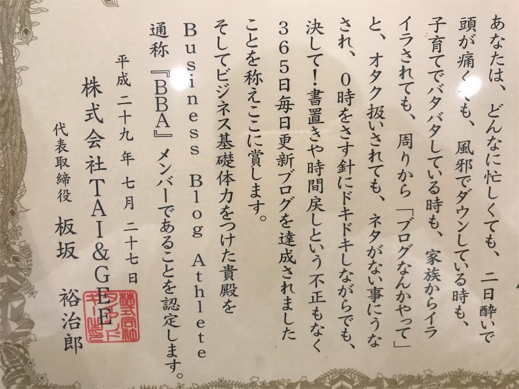 f:id:yamato-mitsumoto:20170802233943j:image