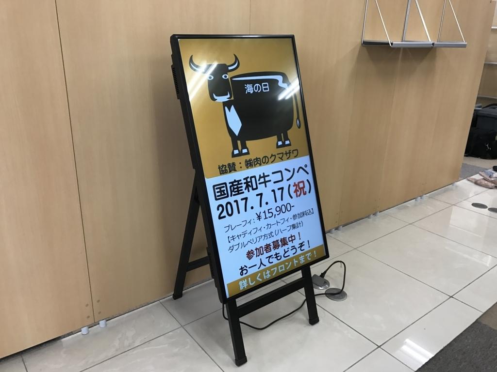 f:id:yamato-mitsumoto:20170817175522j:plain