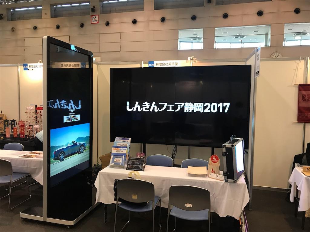 f:id:yamato-mitsumoto:20171011235301j:image