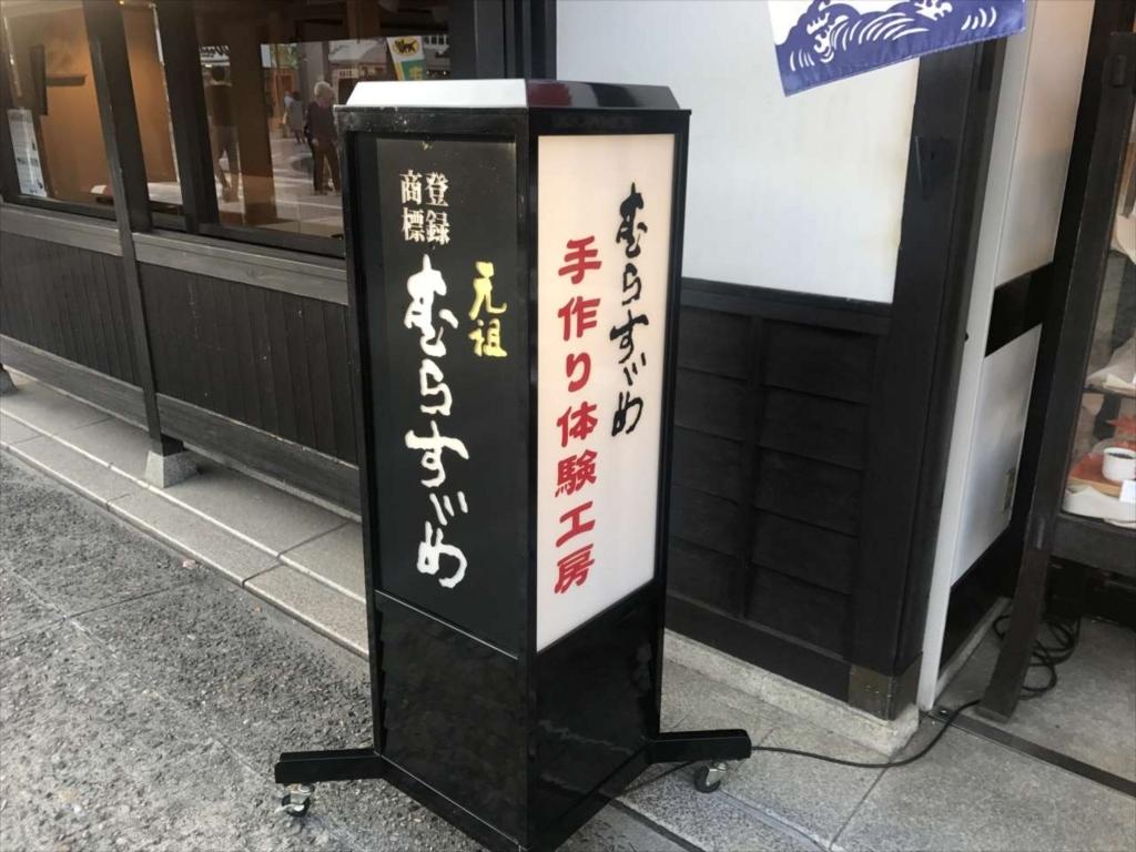f:id:yamato-mitsumoto:20171026211500j:plain