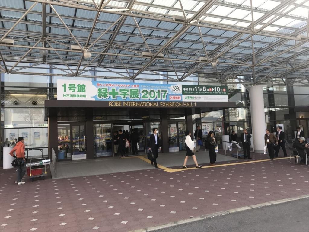 f:id:yamato-mitsumoto:20171110202124j:plain