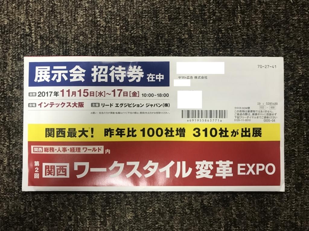 f:id:yamato-mitsumoto:20171115232824j:plain