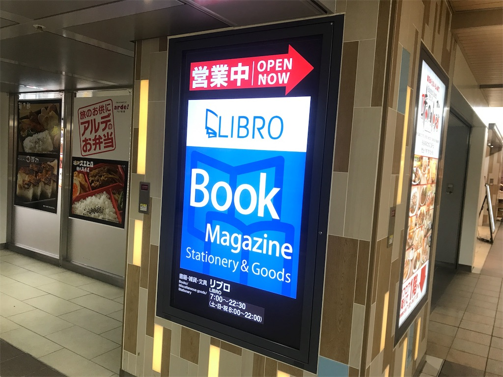 f:id:yamato-mitsumoto:20171214194207j:image