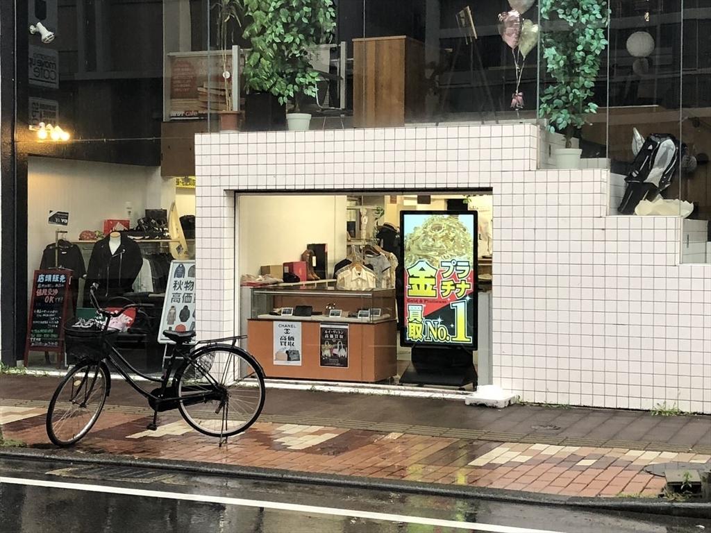 f:id:yamato-mitsumoto:20180913203330j:plain