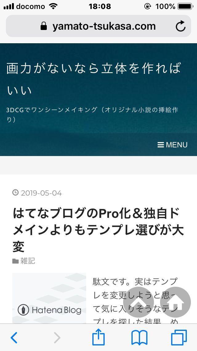 f:id:yamato-tsukasa:20190504181223j:plain:h360