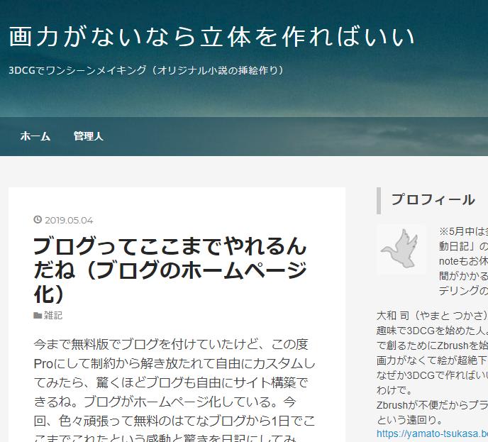 f:id:yamato-tsukasa:20190504185008p:plain