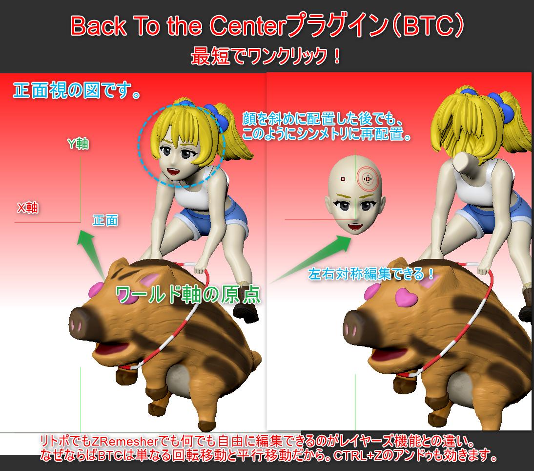 BTC image file