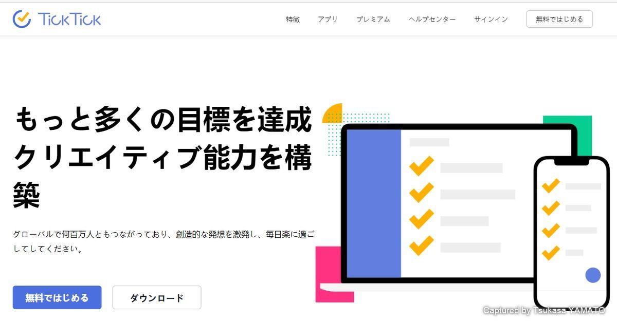 f:id:yamato-tsukasa:20200901120303j:plain