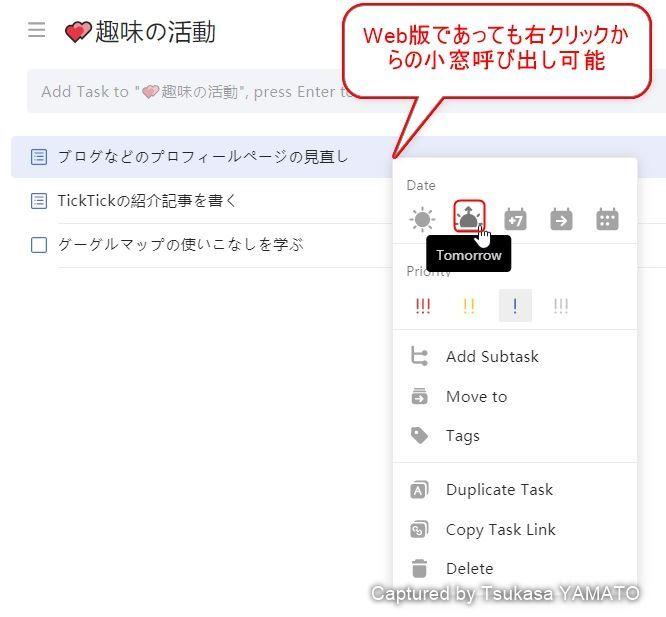 f:id:yamato-tsukasa:20200901133607j:plain