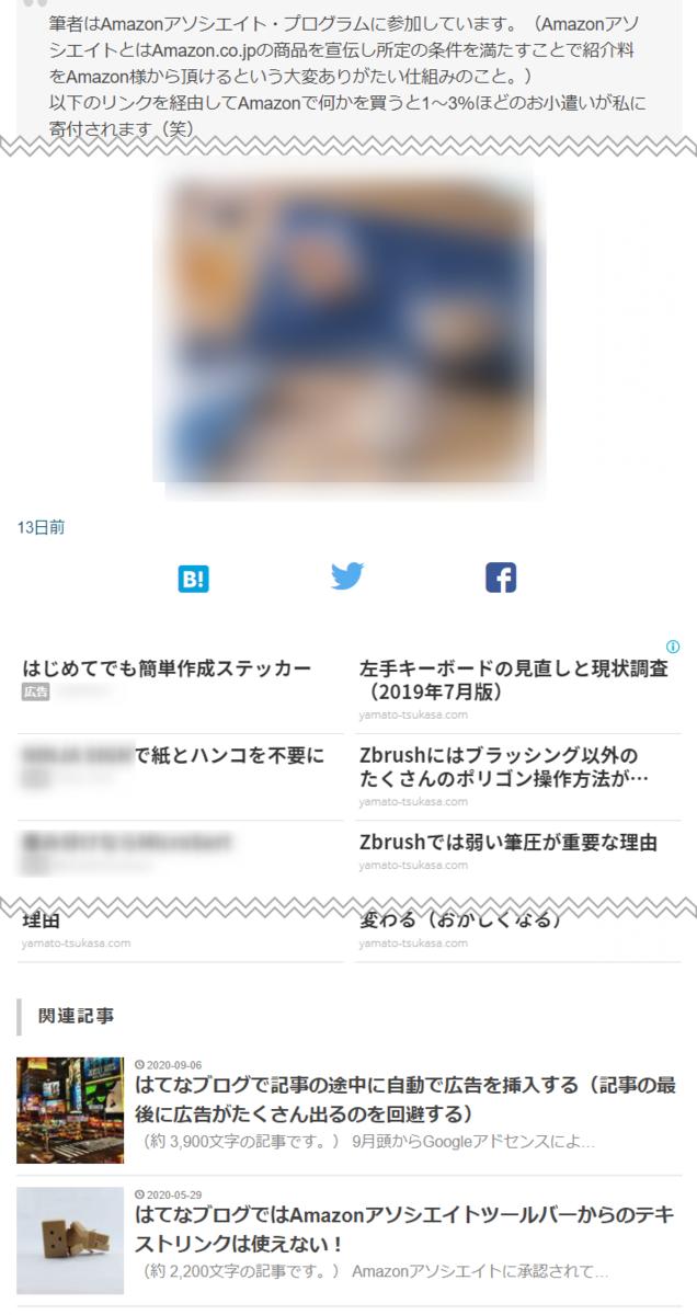 f:id:yamato-tsukasa:20200918053056p:plain