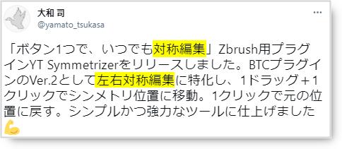 f:id:yamato-tsukasa:20210610005753p:plain