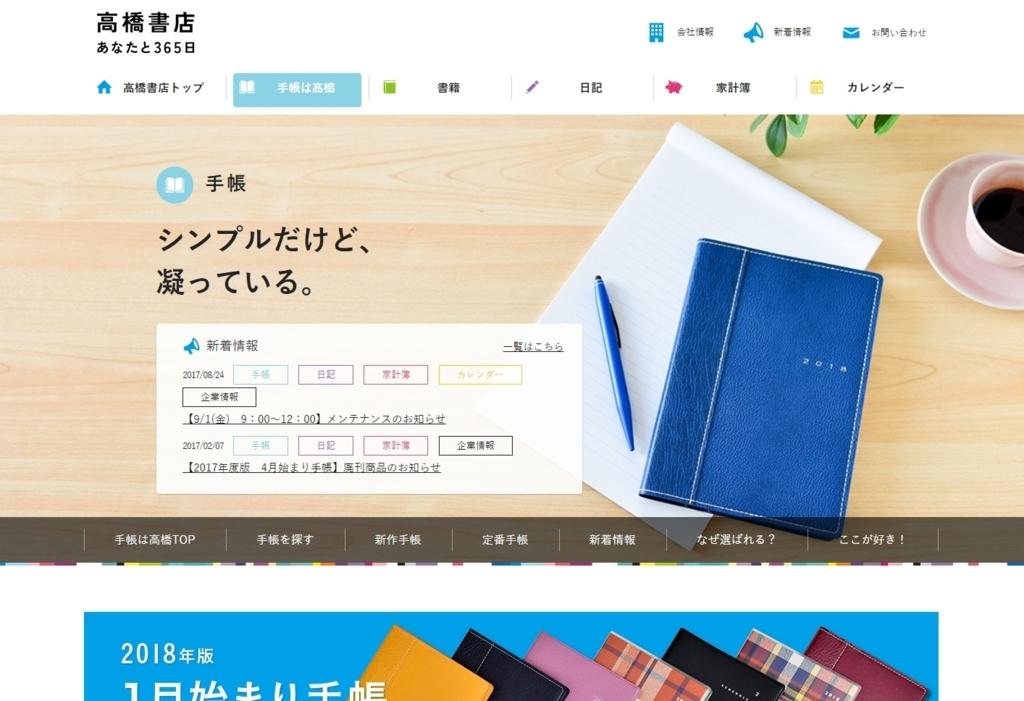 f:id:yamato-ugaki:20171003202855j:plain