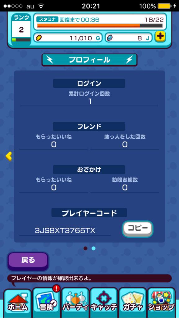 f:id:yamato0120:20170529065848p:plain