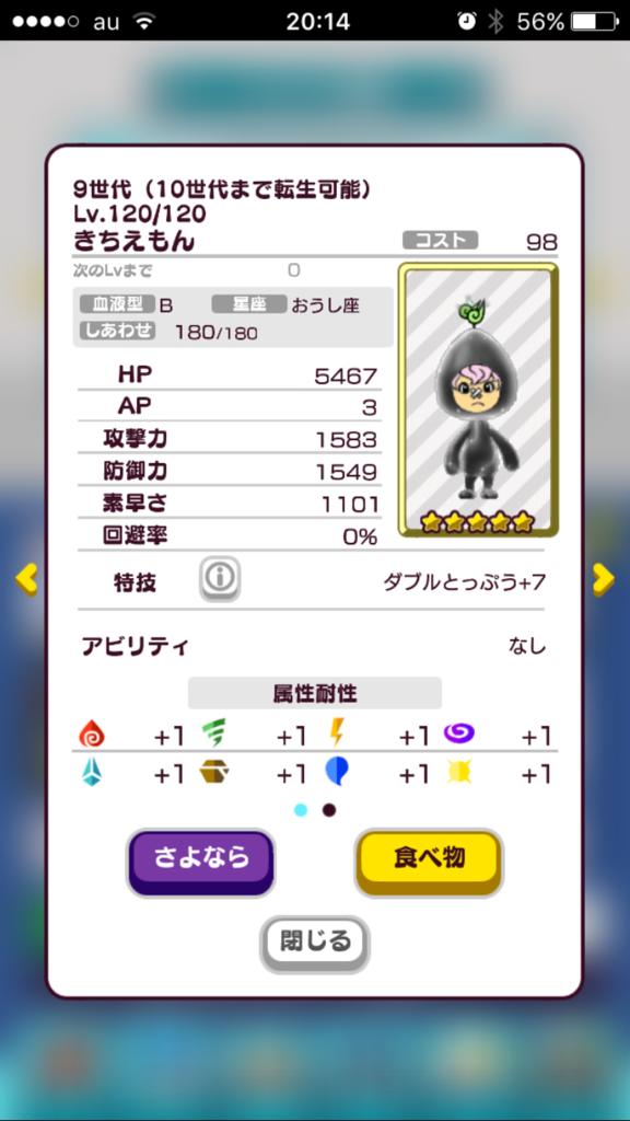 f:id:yamato0120:20170705141424p:plain