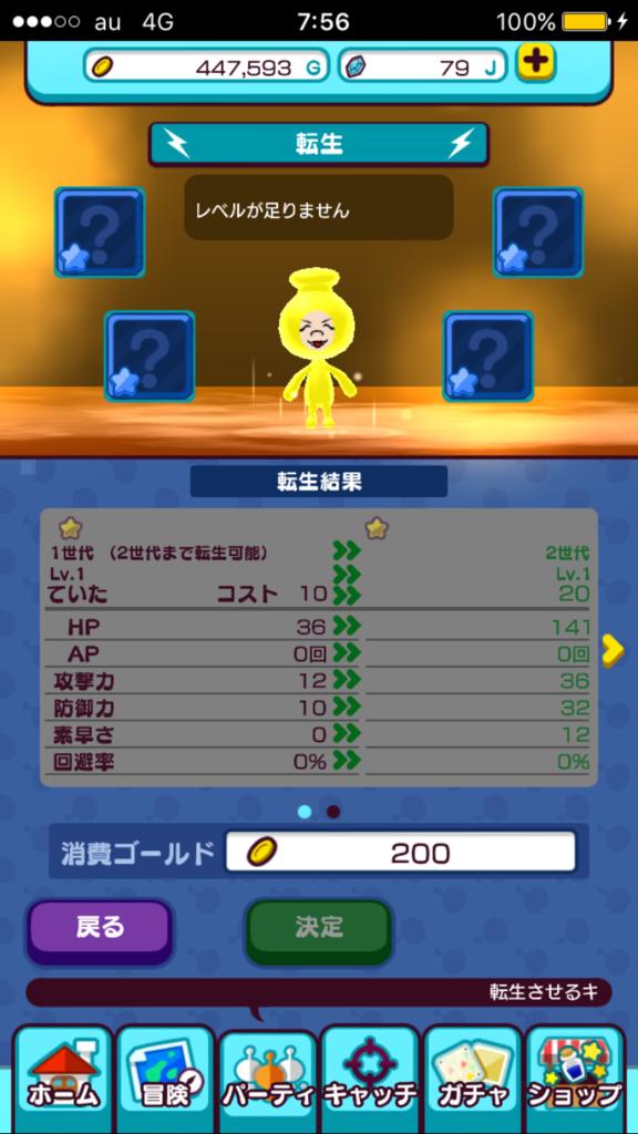 f:id:yamato0120:20170705143531p:plain