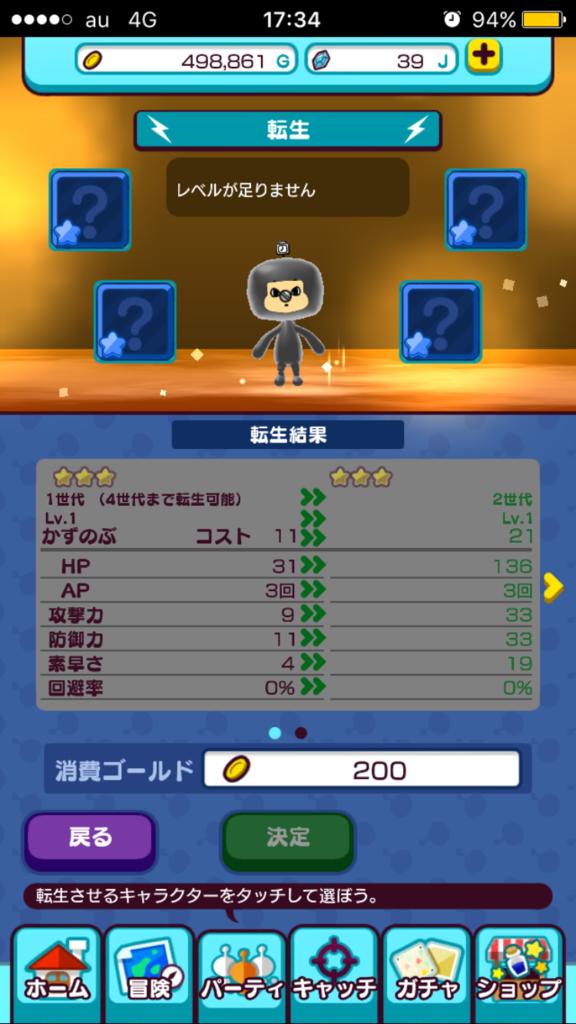 f:id:yamato0120:20170705143919p:plain