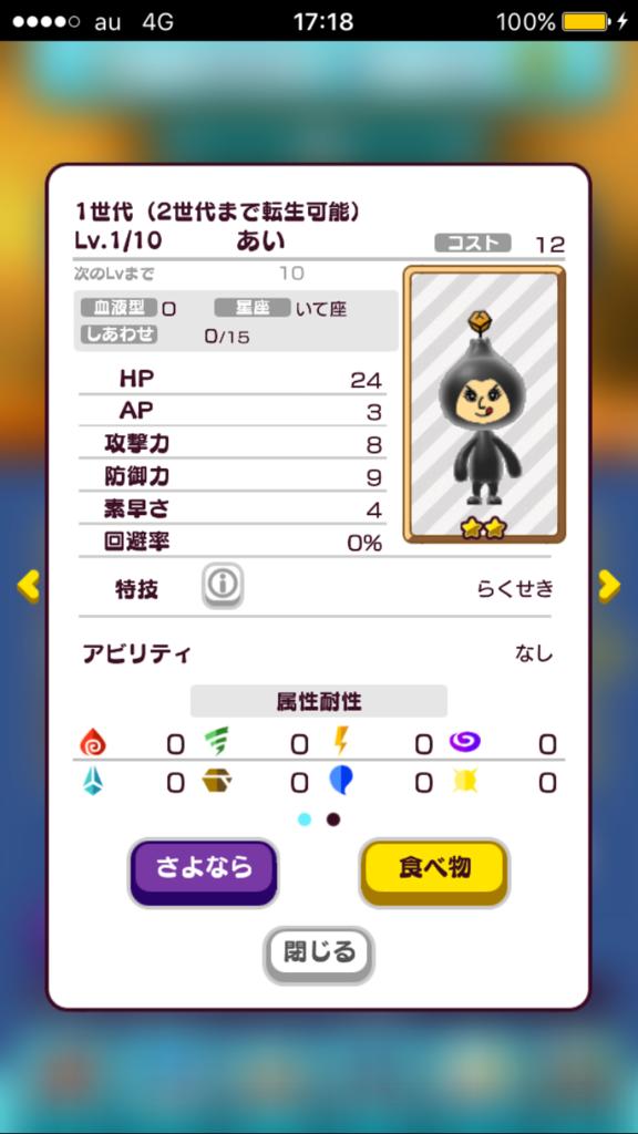 f:id:yamato0120:20170705145027p:plain