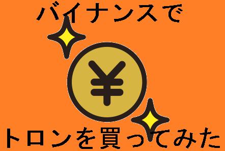 f:id:yamato0709:20180105212333p:plain