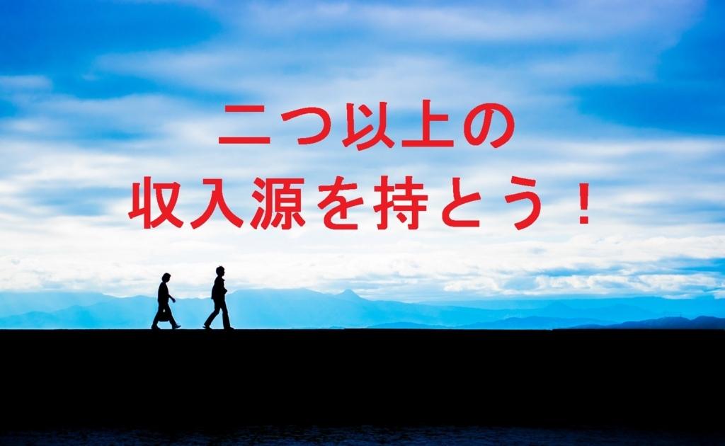 f:id:yamato0709:20180120091450j:plain