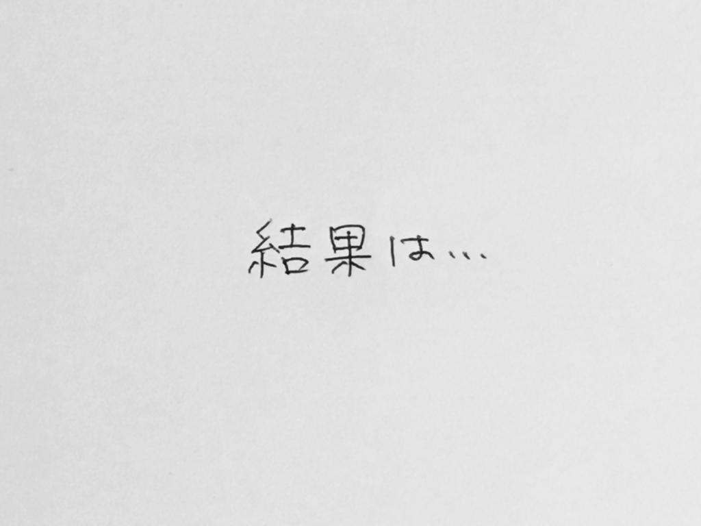 f:id:yamato0709:20180825092646j:plain