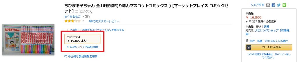 f:id:yamato0709:20180828092106p:plain