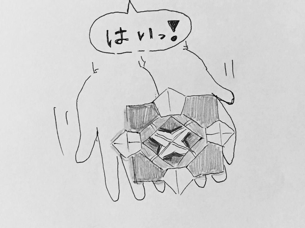f:id:yamato0709:20180908191315j:plain