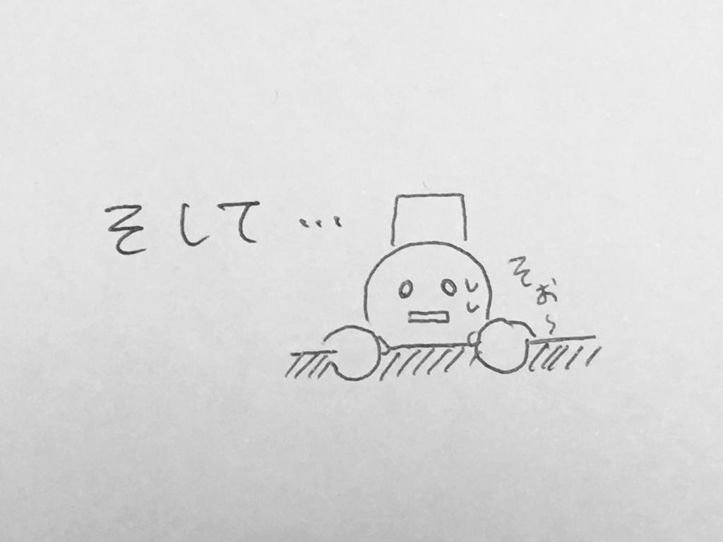 f:id:yamato0709:20180916162333j:plain